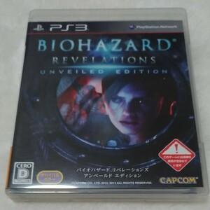 PS3  バイオハザードリベレーションズアンベールドエディション