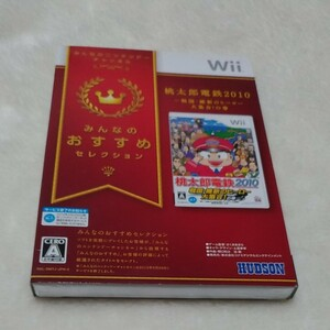 Wiiソフト 桃太郎電鉄2010 新品