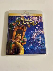 塔の上のラプンツェル MovieNEX Blu-ray+純正ケース