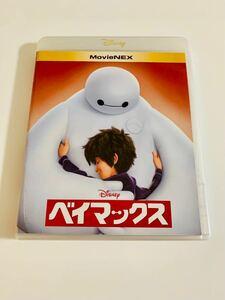ベイマックス MovieNEX Blu-ray+純正ケース