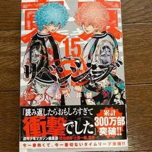 初版 東京卍リベンジャーズ 15巻