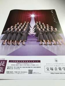 宝塚音楽学校生徒募集チラシ 96期 和希そら 紫藤りゅう