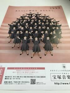 宝塚音楽学校生徒募集チラシ 99期 帆純まひろ 美園さくら