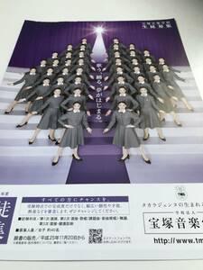 宝塚音楽学校生徒募集チラシ 100期 聖乃あすか 星風まどか