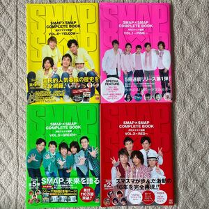 SMAP×SMAP COMPLETE BOOK