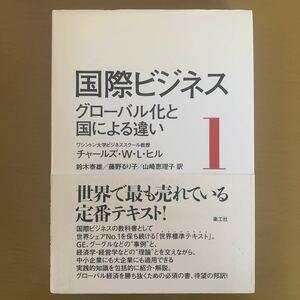 国際ビジネス 1/チャールズWLヒル/鈴木泰雄/藤野るり子