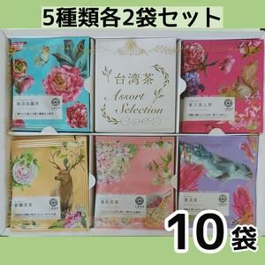 コストコ 台湾茶 アソートセレクション ティーバッグ お試し 10袋セット 烏龍茶 東方美人茶 プーアール茶 鉄観音 ジャスミン茶