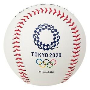 東京オリンピック 記念ボール