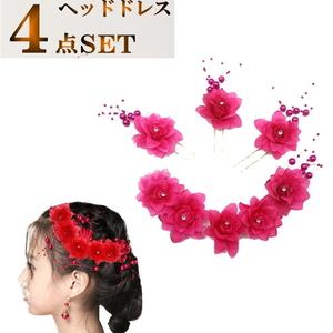 髪飾り コサージュ ダンス 衣装【ピンク-yo】パール 花 花冠 ヘアアクセサリー ヘアクリップ cy12n