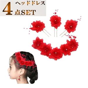 髪飾り コサージュ ダンス 衣装【レッド-yo】パール 花 花冠 ヘアアクセサリー ヘアクリップ cy12n