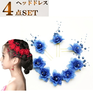 コサージュ 髪飾り ヘッドドレス【ブルー 青】パール 花 花冠 Uピン ティアラ パーティードレス 結婚式 ミカドレス cy12n
