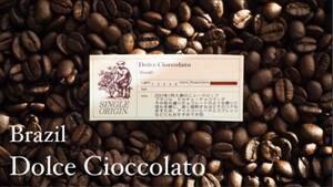【ブラジル】ドルチェ チョコラータ