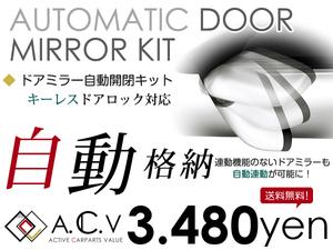 ドアミラー 自動格納キット ホンダ CR-Z/CRZ ZF1系 ドアロック連動 サイドミラー自動開閉化