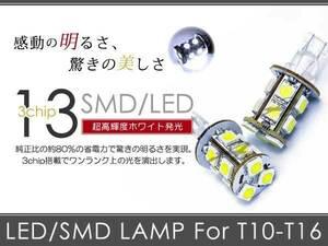 アクティー トラック HA6 7LED バックランプ リア ホワイト T16 3chip SMD 13連 バック球 ライト 2個 LEDバルブ ウェッジ球 電球