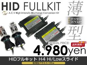 送料無料◎HIDフルキット トヨタ クラウン GS・JZS・LS14系 H3.10~H7.7 H4 35W ヘッドライト 左右2個セット