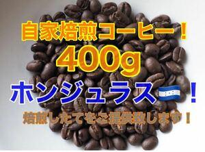 スペシャルティコーヒー!ホンジュラス 400g Qグレード84.25点!