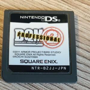 DSソフト ドラゴンクエストモンスターズ ジョーカー2プロフェッショナル