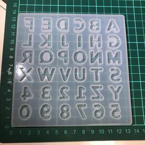 アルファベット&数字型 シリコンモールド