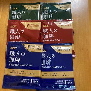 職人の珈琲 ucc ポイント消費 飲み比べお試しセット 各2 ドリップコーヒー コーヒー 珈琲 Coffee