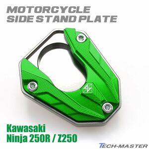 サイドスタンドプレート カワサキ車用 Z250 Ninja250 ニンジャ250 グリーン SZ935-GR