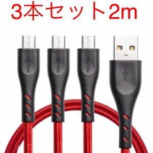 Micro USB充電ケーブル【3本セット2M / 2.4A急速充電 / 高速データ転送】Android 充電ケーブル