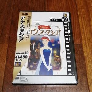 DVD アナスタシア('97米) 未開封新品