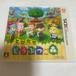 とびだせどうぶつの森 3DSソフト