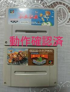 「2点セット」すーぱーぷよぷよ・ドンキーコング3・スーパーファミコンソフト・スーファミソフト・動作確認済み