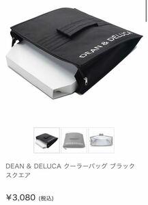 おまけ人気エコバッグ付き一点限りオンライン限定 DEAN & DELUCA クーラーバッグ ブラック スクエア 素敵なお品