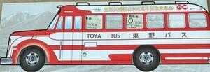 東野交通創立100周年記念乗車券