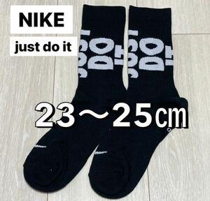 【完売品】新品 ナイキ NIKE JUST DO IT ソックス×1P 靴下 JDI ブラック 黒 /スニーカー エアフォース ジョーダン ダンク ab