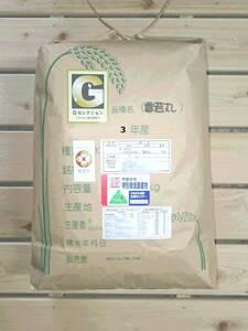 ◆Gセレクション!雪若丸♪新米♪令和3年産!山形庄内産玄米10kg(白米9kg)送料無料