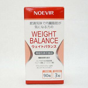 ◎未開封 新品未使用 ノエビア ウェイトバランス ウエイトバランス 90粒 機能性表示食品 肥満気味で内臓脂肪が気になる方の 7,150円 ON4338
