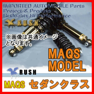 RUSH ラッシュ 車高調 MAQSモデル セダンクラス マークX GRX120/GRX121 H16~H21