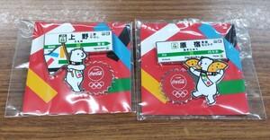 JR東日本 コカコーラ オリジナルピンズ 原宿 上野 newdays ピンバッジ 東京オリンピック TOKYO2020 非売品