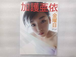 加護亜依写真集 金曜日 撮影・竹内康恵 講談社
