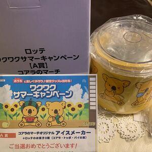 【懸賞当選品】 ロッテコアラのマーチ オリジナルアイスクリームメーカー