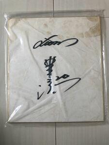 元プロ野球選手 西武ライオンズ 豊田清 直筆サイン色紙