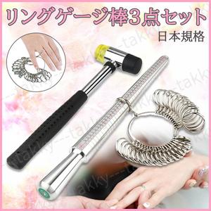 リングゲージ 3点セット 指輪 指 サイズ 測定 ゲージ棒 リングゲージ ハンマー 3点セット 日本規格 計測 測定棒 リング DIY 自作 修理 新品