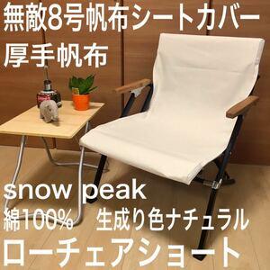 キナリ色 焚き火用 ローチェアショート用 厚手8号帆布シートカバー スノーピーク snow peak チェアカバー 綿100% シートカバー