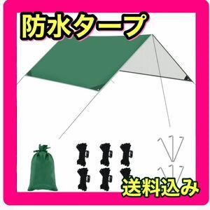 防水タープ 天幕シェード タープテント アウトドア キャンプ