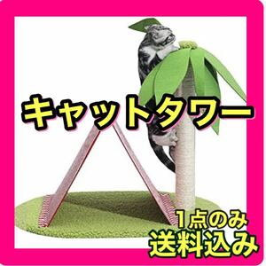 キャットタワー キャットハウス 猫爪とぎ 可愛い ねこタワー 安定性 頑丈耐久 組立簡単 ストレス解消