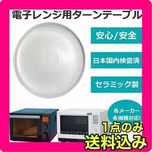 シャープ(sharp)互換 電子レンジ用 丸皿 ターンテーブル 回転皿 下皿 セラミックトレイ