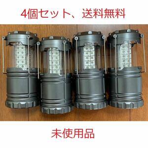 【4個セット】ランタン 乾電池式 LED停電 登山 夜釣り キャンプ アウトドア