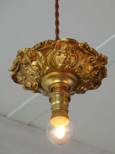 フランスアンティーク 1880年 吊り下げ ランプ 電球付き ブロンズ 青銅 ペンダント 照明 電傘 灯具 ライト 仏 ブロカント 蚤の市