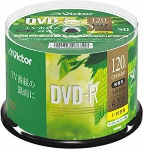 50枚 ビクター Victor 1回録画用 DVD-R CPRM 120分 50枚 ホワイトプリンタブル 片面1層 1-16倍速