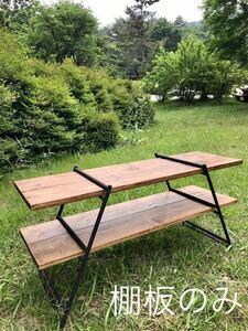ワンバイ材棚板 古材風(テキーラテーブル・テキーラレッグ用)1×6材 4枚