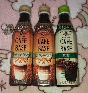 サントリー CAFE BASE 焦がしキャラメル味 10杯分 2本 コーヒー無糖 10杯分 1本