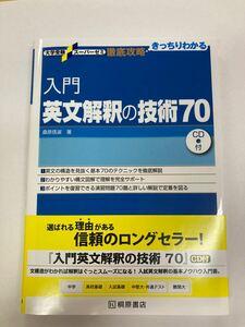 【新品未使用品】入門 英文解釈の技術70 大学受験 桐原書店