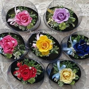 ◆お花とリボンの色が選べるプリザーブドフラワー◆小さなギフト◆花倶楽部
